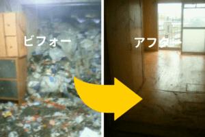 東京都調布市富士見町で最安値のゴミ屋敷片付け【ビフォーアフター】