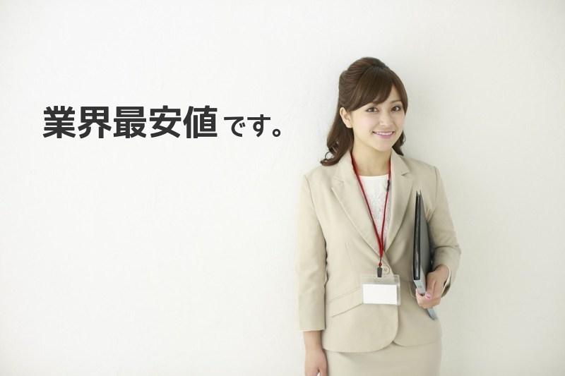 遺品整理は東京で業界最安値
