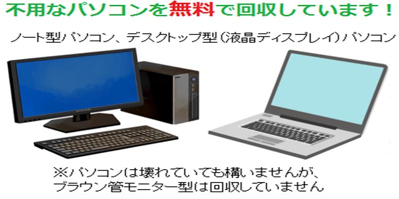 パソコン処分は東京で格安