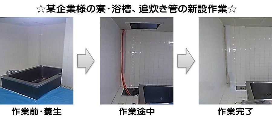 浴槽工事のビフォー・アフター