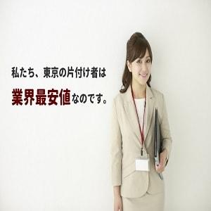 不用品回収なら東京都で安い業者