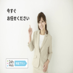 武蔵野市で口コミが高評価で相場より処分費が安い不用品回収業者の料金表