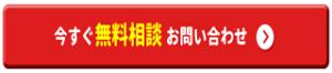 東京の不用品回収業者のメールフォーム