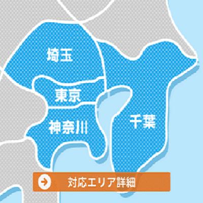 東京の粗大ごみ回収