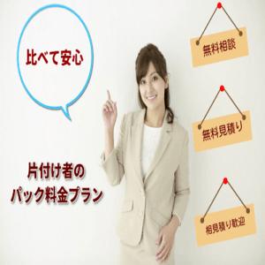不用品回収は東京都で1番安い業者