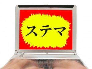 東京の不用品回収業者の選び方!不用品回収比較サイトは危険。