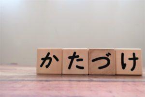 東京の生前整理【終活】断捨離の進め方専門の片付け業者です