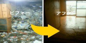 調布市富士見町のゴミ屋敷の片付け【ビフォーアフター】