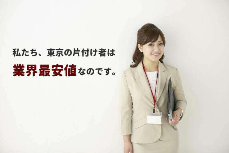 不用品回収の片付け者|東京の不用品回収業者で安く引取り処分します