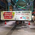 武蔵野市の便利屋「看板取付け」
