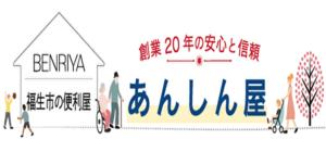 東京の便利屋