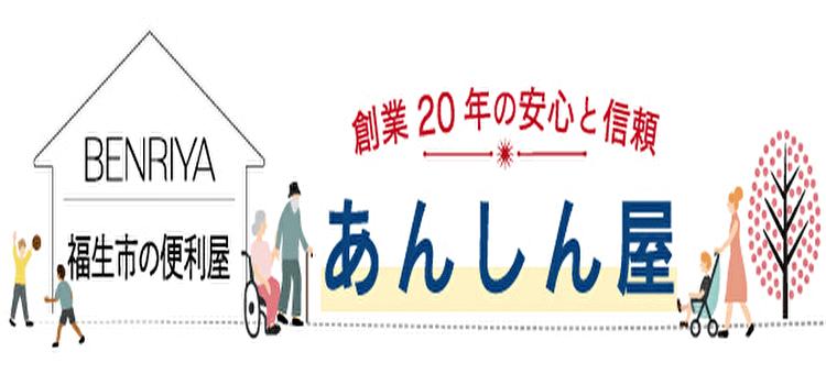 東京で最安値の便利屋「あんしん屋」