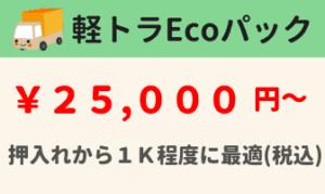 武蔵野市の不用品回収【軽トラEcoパック】