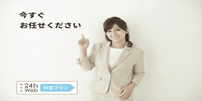 東京の片付け業者「料金表」
