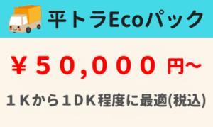武蔵野市の不用品回収【平トラEcoパック】
