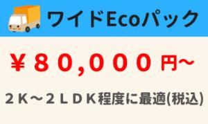 武蔵野市の不用品回収【ワイドEcoパック】