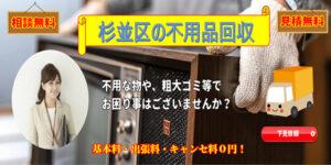 東京の廃品回収【杉並区で不用品回収】