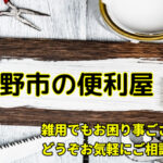 東京で口コミが高評価で相場より安い不用品回収業者は武蔵野市の便利屋作業も安い