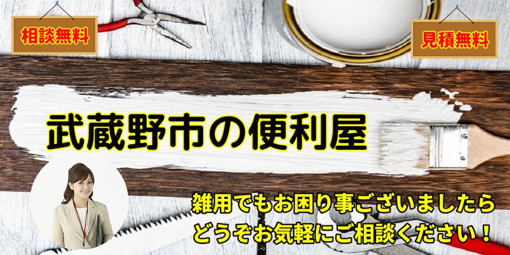 武蔵野市の便利屋で安い料金でトラブルや困り事など問題を解決|なんでも屋