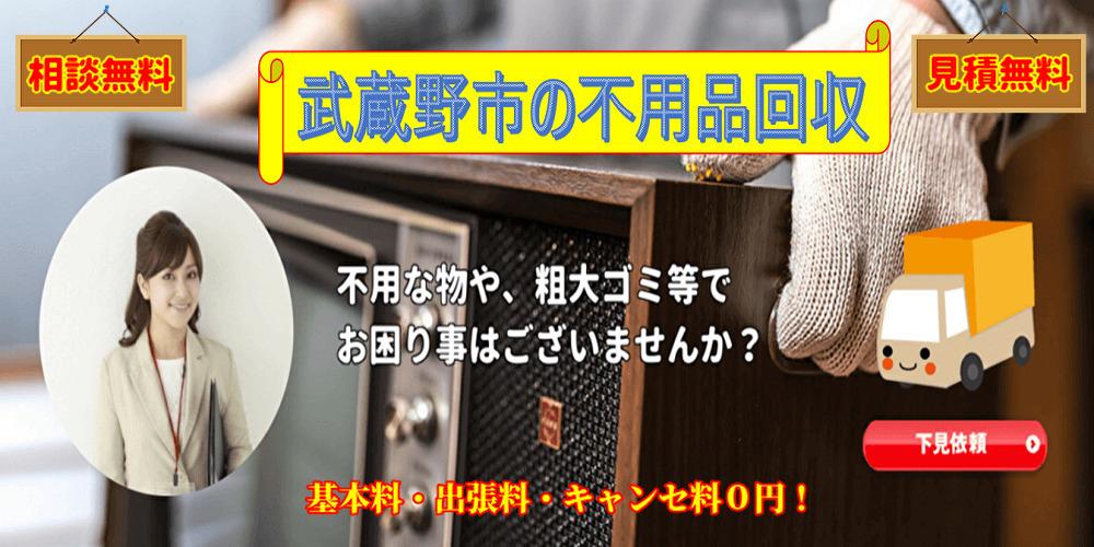 武蔵野市の不用品回収【粗大ゴミ】ゴミの分別不要で安い処分業者です|不用品回収の片付け者