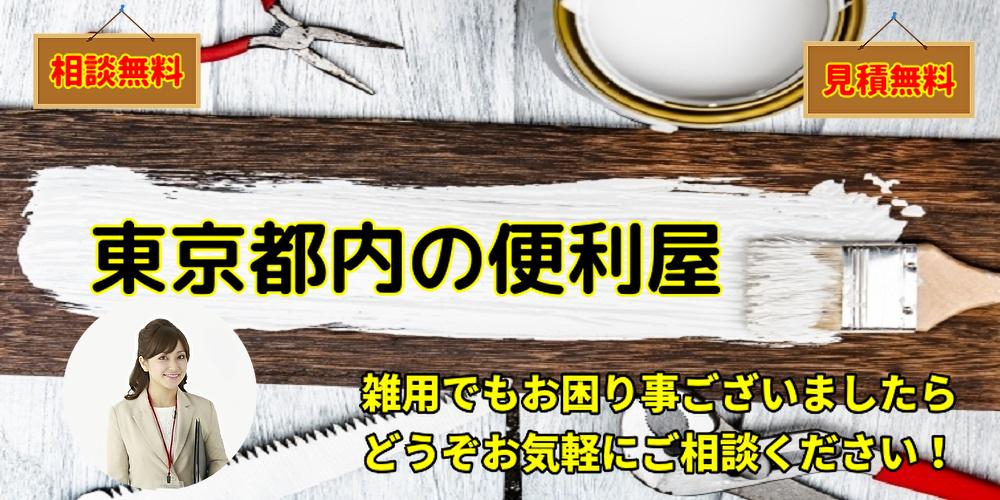 東京で格安の便利屋!トラブルや困り事・荷物運びや片付けなど安い作業費
