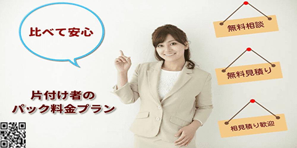 東京の不用品回収や遺品整理などの片付け作業なら安い引取り処分業者|片付け者