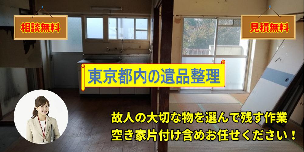 【東京の遺品整理】空き家や家財整理なら相場と比較し料金が安い業者