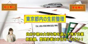 東京の生前整理業者|断捨離など片付けなら相場と比較し費用が安い