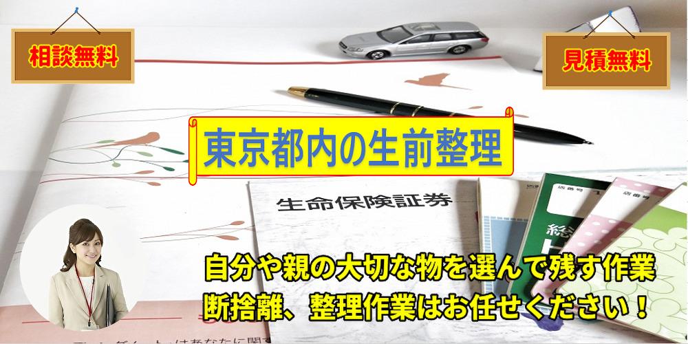 東京の生前整理なら安い料金で家財など整理整頓・断捨離処分!身辺整理など終活業者 不用品回収の片付け者