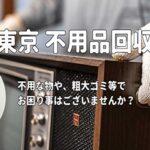 武蔵野市で口コミが高評価で相場より処分費が安い不用品回収業者
