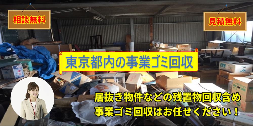 【東京の残置物回収】事業ゴミ・企業ゴミなら相場より料金が安い業者