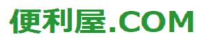東京の便利屋比較サイト「便利屋.com」