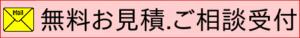 東京の不用品回収・遺品整理業者のメールフォーム