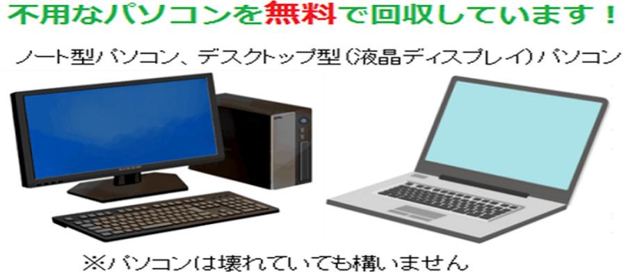武蔵野市のパソコン無料回収