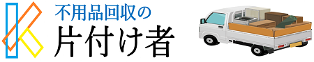 東京の不用品回収や遺品整理など片付け作業なら格安|不用品回収の片付け者
